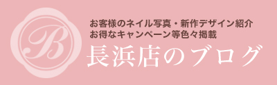 BIKKY長浜店のブログ