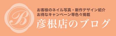 BIKKY彦根店のブログ