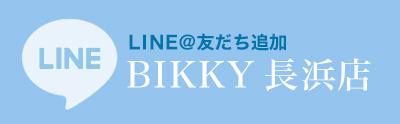 LINE@友だち追加 BIKKY長浜店