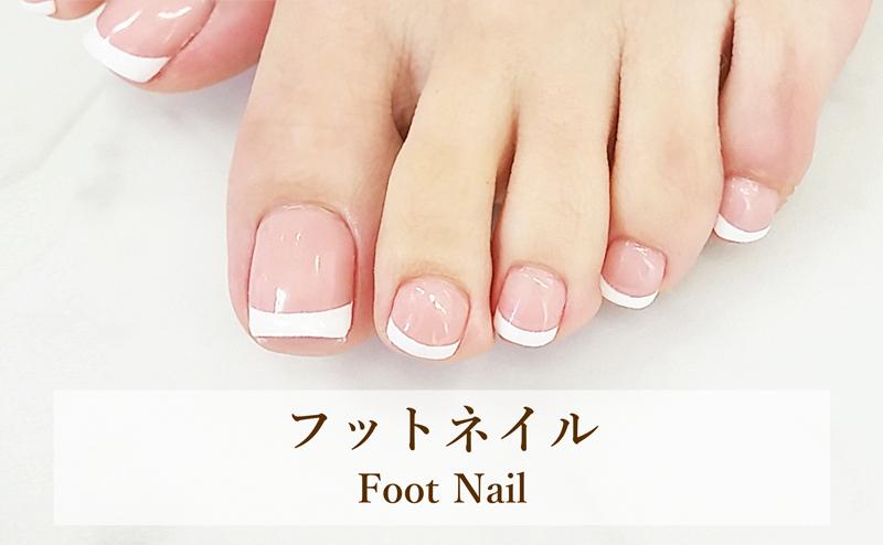 フットネイル FootNail