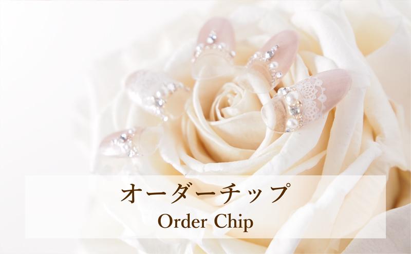 オーダーチップ OrderChip