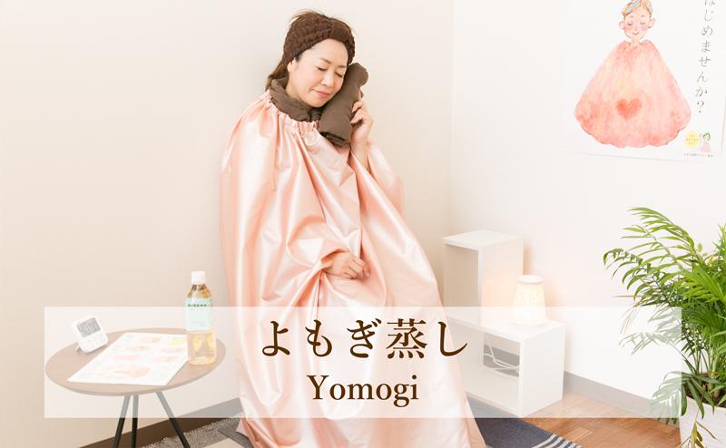 よもぎ蒸し yomogi