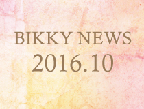 bikky_news201610