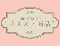 BIKKY20170115