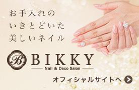 お手入れのいきとどいた美しいネイル BIKKY オフィシャルサイトへ