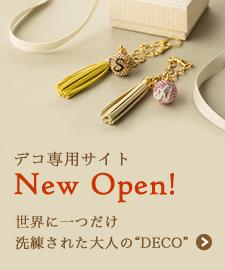 デコ専用サイトNew Open! 世界に一つだけ洗練された大人のDECO