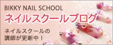 ネイルサロンBIKKYスクールブログ