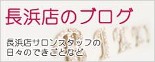 ネイルサロンBIKKY滋賀長浜店ブログ